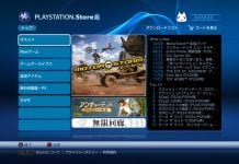 Adults Only Section Launched For PlayStation Network in Japan 1