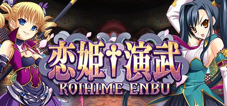 Koihime Enbu (PC) Review 1