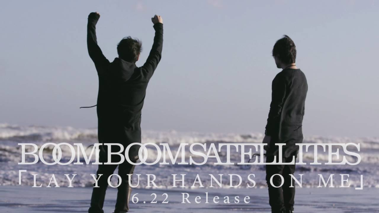 Boom Boom Satellites Vocalist Passes Away