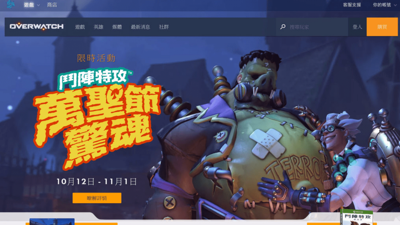 Overwatch Halloween Update May Be Coming Today, Leak Reveals