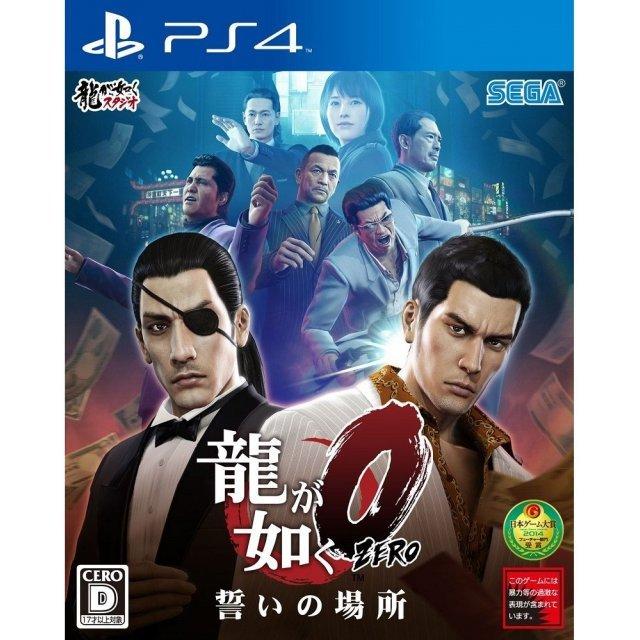 Yakuza Zero (PS4) Review 5
