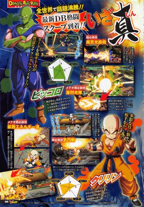 Dragon Ball FighterZ Gets New Fighters