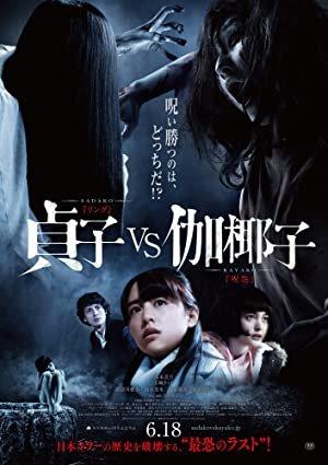 Sadako vs Kayako (2016) Review 3