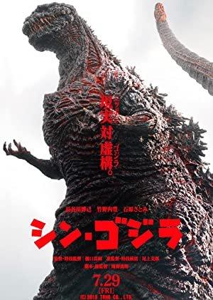 Shin Godzilla (2016) Review 3