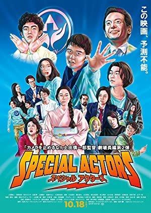 Fantasia 2020 - Special Actors (2019) Review 3