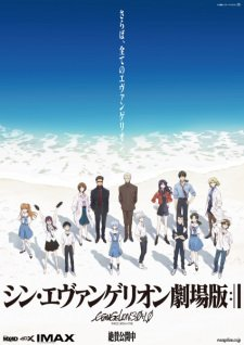 Evangelion: 3.0+1.0 Thrice Upon a Time Review 5