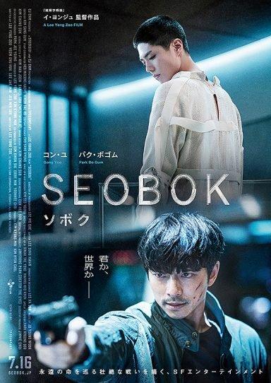 Fantasia 2021 – Seobok Review 4